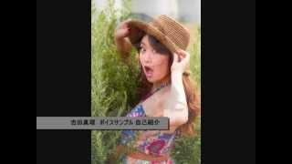 女優 吉田真理 ボイスサンプル 所属 CINEMACT INC. 株式会社 CINEMACT ...