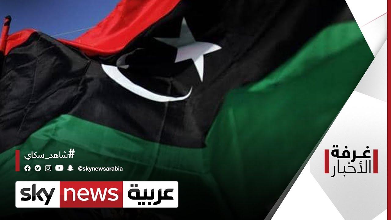 جلسة الثقة للحكومة الليبية.. تحديات ومخاوف عدة | #غرفة الاخبار  - نشر قبل 33 دقيقة