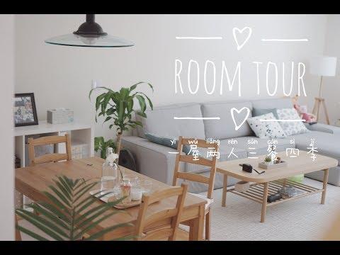 【Room Tour Vlog】我住进森林里的极简风小屋啦!一屋两人三餐四季   极简风改造tips   极简生活感受