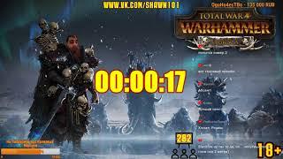[18+] Шон и Моргомир играют за Норску в TW: Warhammer - стрим 1