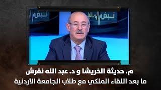 م. حديثة الخريشا ود. عبد الله نقرش - ما بعد اللقاء الملكي مع طلاب الجامعة الأردنية