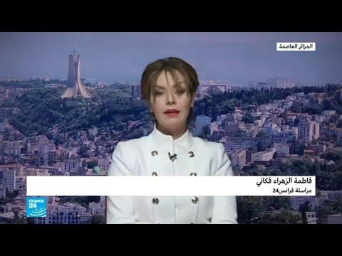 الرئاسة الجزائرية تحدد يوم 18 أبريل 2019 موعدا للانتخابات الرئاسية  - نشر قبل 58 دقيقة