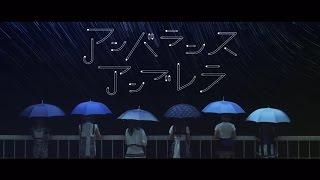 妄想キャリブレーション - アンバランスアンブレラ