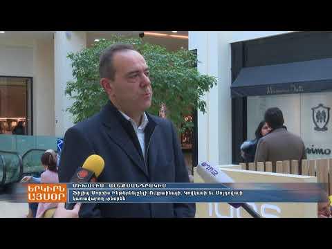 PMI MD Michalis Alexandrakis visit to Armenia, Yerkir Media TV