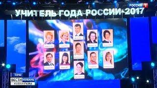 Педагог из Новороссийска поборется за звание «Учитель года»