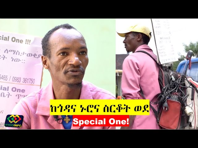 Abebe Mamo Special One EthioInfo Interview.