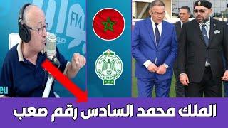 شاهد ردة فعل الإعلام التونسي بعد تصريح مدرب الرجاء لسعد جردة الذي شكر فيه الملك محمد السادس 😱😱