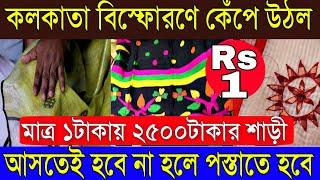 কলকাতায় মাত্র ১টাকায় অফারের শাড়ী | রাস্তা অবধি লাইন পড়ে গেলো | Original Khadi Saree Only Rs1