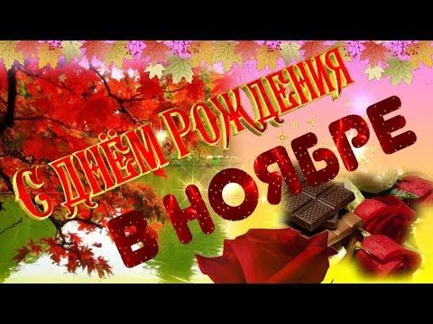 С Днем Рождения в ноябре Очень красивая музыкальная видео открытка Музыкальное видео поздравление