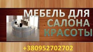 Мебель для салона красоты. Мебель для парикмахерской.(Бесплатные уроки по Ютубу [Денис Коновалов] http://superpartnerka.biz/shop/88 Мебель для салона красоты и парикмахерской,..., 2014-11-16T20:35:22.000Z)