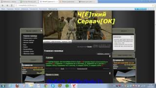 Как установить информер сервера на сайт Css v34