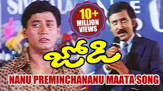 Jodi Songs - Nanu Preminchananu Maata - Prashanth, Simran