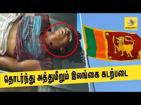 Protest break out in Rameshwaram : TN Fisherman shot dead by Sri Lankan Navy | Latest Tamil News