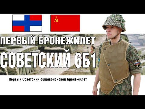 6Б1 - Первый советский бронежилет   ОБЗОР БРОНЕЖИЛЕТА