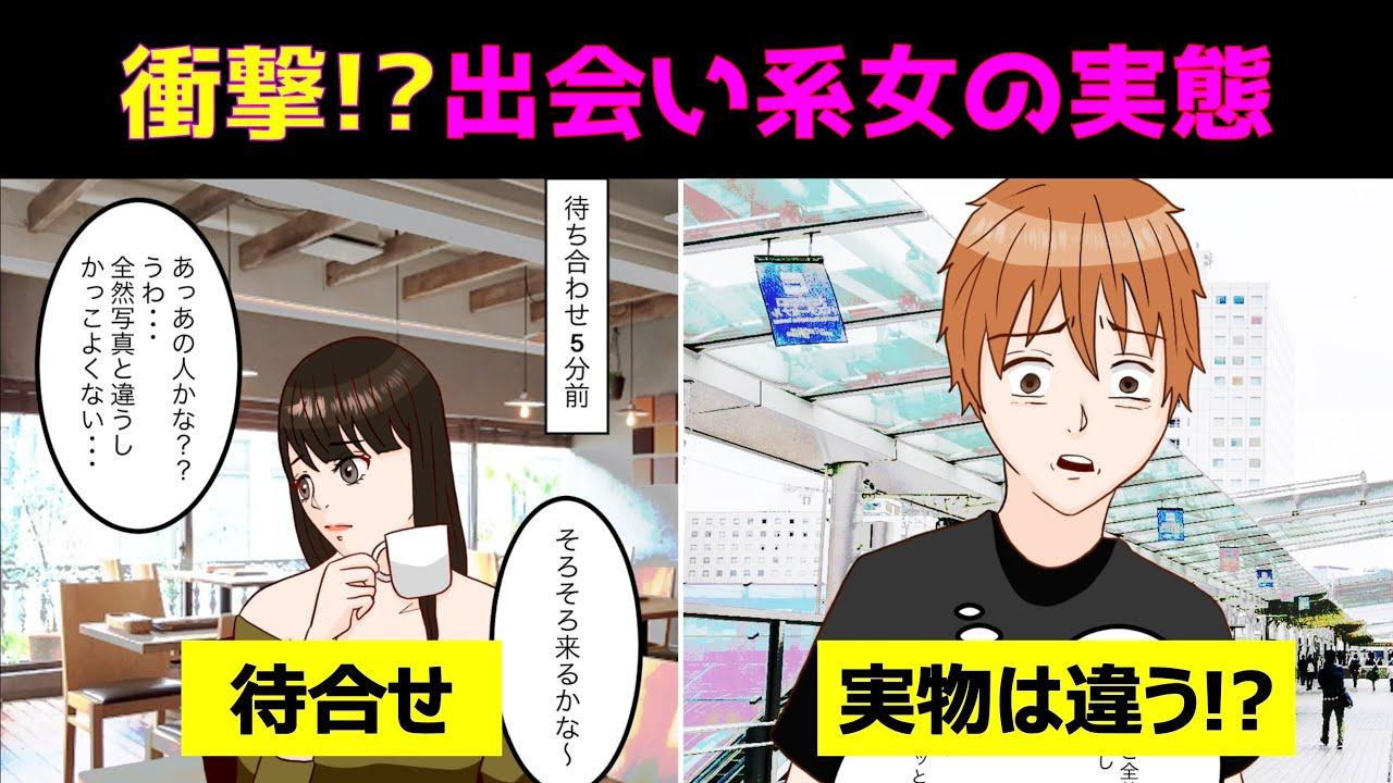 漫画 出会い系 エロ
