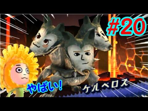 【ミートピア】#20ケルベロスがやばい!カオスなMiitopiaを救え!【ゆっくり実況】