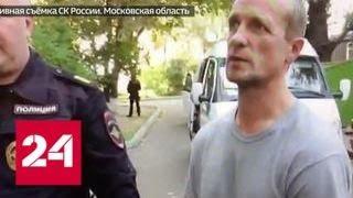 Киллера ореховской ОПГ Чипита искали 17 лет - Россия 24