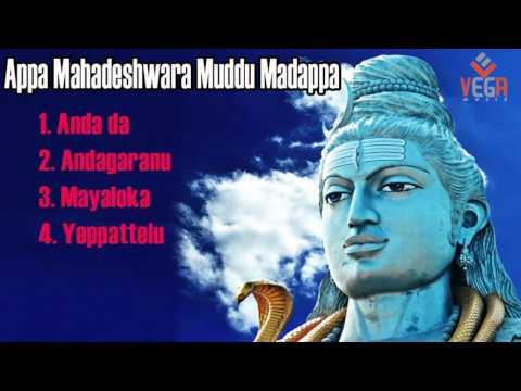 Lord Shiva's Devotional Songs - Appa Mahadeshwara Muddu Madappa -