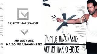 Γιώργος Μαζωνάκης - Μη Μου Λες Να Ζώ Με Αναμνήσεις