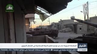 التلفزيون العربي | المعارضة السورية تحذر من توسع تنظيم الدولة الإسلامية في الشمال السوري