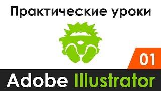 Практические уроки | Adobe Illustrator 01