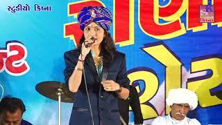 Geetaben Rabari At. Lalpur Part 03