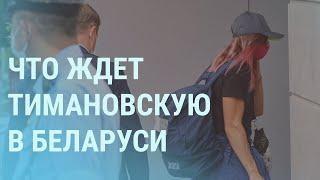Шишов найден повешенным в Киеве. Муж о судьбе Тимановской   УТРО   03.08.21