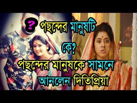 পছন্দের মানুষকে সবার সামনে আনলেন দিতিপ্রিয়।পছন্দের মানুষটি কে?Rani Rashmoni Actress Ditipriya Roy