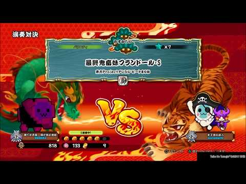 【PS4 Taiko no Tatsujin】SHAMRON BATTLE!!! 9