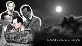 เพลง คิดถึงพ่อ ( ร.๙ ) - อ้น LADY MOM 【Karaoke Music Video】