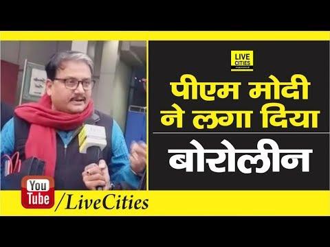 Budget 2019 को लेकर RJD के Manoj Jha का PM Narendra Modi पर तंज, बोले  सर्जरी की जगह लगाया बोरोलीन