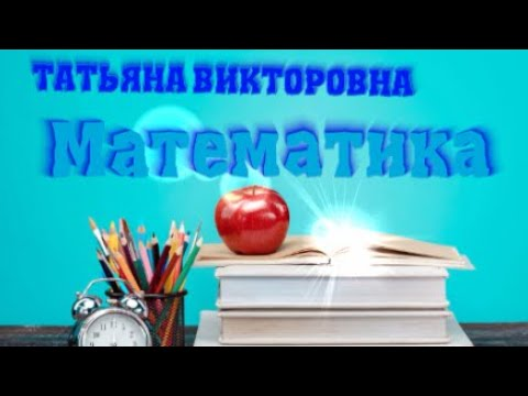 Урок математики в з классе видео