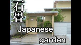 【茨城・千葉】和風庭園・石畳と御簾垣とモミジの庭
