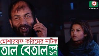 Bangla Comedy Natok | Tal Betal | EP 17 | Mosharraf Karim, Hillol, Jenny, Mim