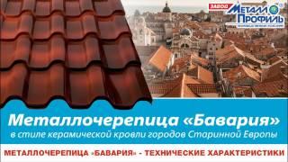видео Металлочерепица: производство, технические характеристики