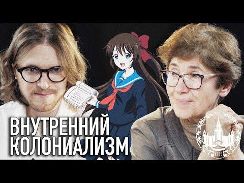 ВНУТРЕННИЙ КОЛОНИАЛИЗМ | Наталья Зубаревич