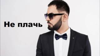 Севак Ханагян - Не Плачь | Sevak Khanagyan NEW