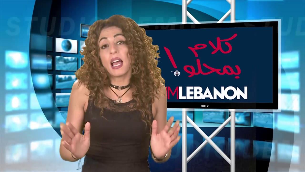 Kalem Bi Mhalo - Episode 683 - بين عجز الدولة وفجور المدارس الخاصة!