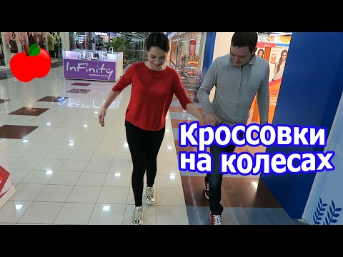 VLOG: Выбираем новую машину / Кроссовки Heelys / Очень дорогие игрушки