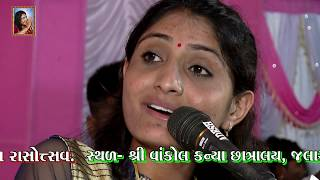 Happy Birthday To You | Geeta Ben Rabari | Live Dandiyaras | 2017