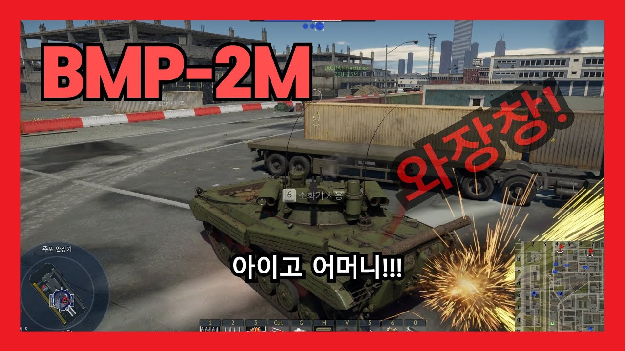 [War Thunder, 워썬더] BMP-2M 리얼리스틱 (알박기)