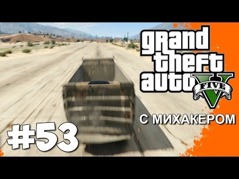 GTA 5 Смешные моменты от Михакера #3 смотреть онлайн