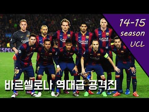 '말이 필요없는 MSN' 14-15시즌 챔스 우승을 차지한 바르셀로나
