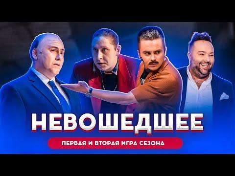 КВН 2020 / Не вошедшее в эфир / первая и вторая 1/8 финала Высшей лиги / про квн