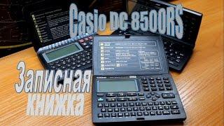 Електронна записна книжка Casio DC 8500RS 64 КБ. Ретро база даних