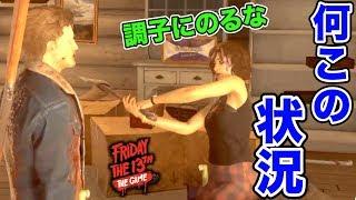 【4人実況】なぁ、お前ら調子に乗ってんじゃねえぞ!!!【Friday the 13th: The Game】 thumbnail