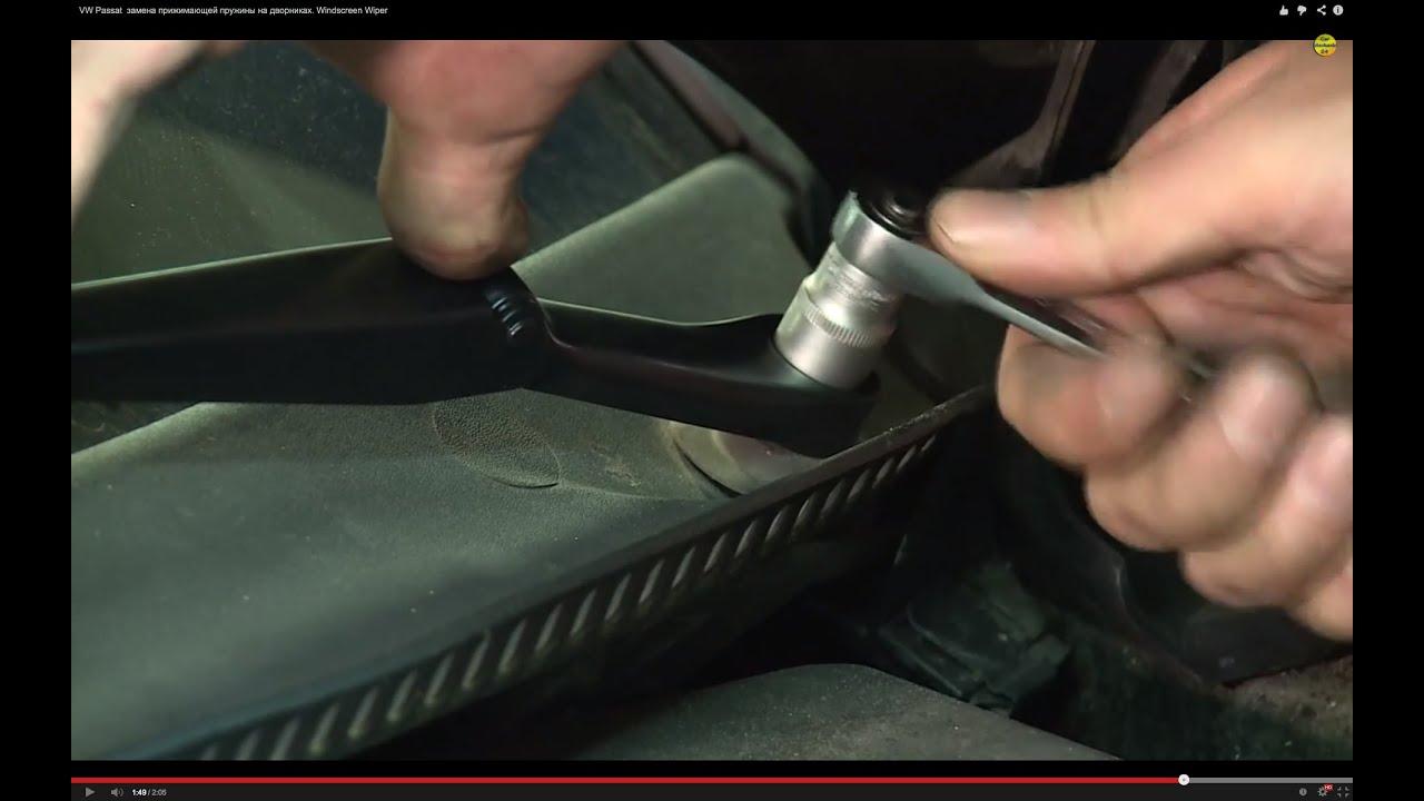 VW Passat. Замена рычага с прижимающей пружиной на дворниках. Windscreen Wiper