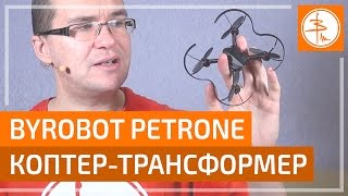 Byrobot Petrone - квадрокоптер-трансформер