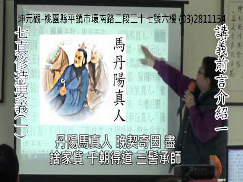 The Quanzhen School of Taoism01:Foundation principles七真修行要義(一):講義前言介紹