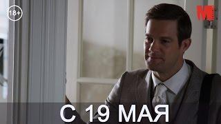 Дублированный трейлер фильма «Неслабый пол»